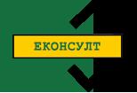 Еконсулт EООД - Еконсулт ЕООД - Севлиево